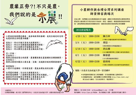 小農耕作與永續台灣系列講座彩色