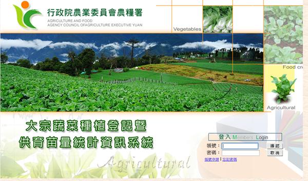 農糧署推動大宗蔬菜登記制度,希望可以掌握作物生產量,穩定物價