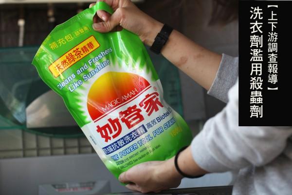 洗衣精濫用殺蟲劑調查(1)妙管家防螨抗敏洗衣精,驗出百滅寧76.3PPM