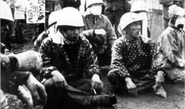《三里塚.第三次強制測量阻止鬥爭》