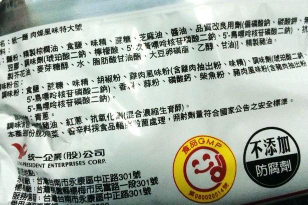 業者提案放寬食品標示?食安專家批衛福部放水
