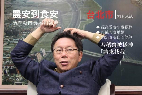 【農安到食安請問縣市長】台北市:百廢待舉,提高營養午餐預算、訂食安自治條例、打造可食地景