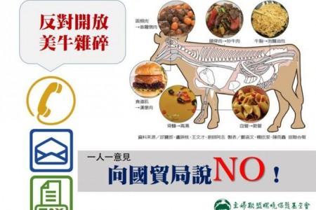 反對開放美牛雜進口 主婦聯盟發起一人一意見 向國貿局說NO