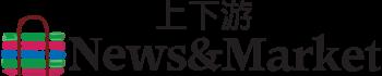 上下游News&Market新聞市集