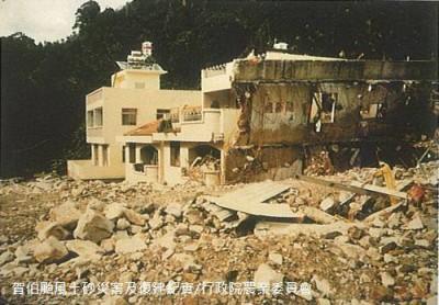 住在南投陳有蘭溪旁、豐丘國小附近的居民,是否還能記得1996年時賀伯颱風造成的慘況?(土石流防災中心提供)