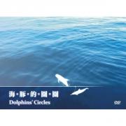 海豚的圈圈DVD COVER