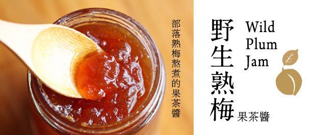野生熟梅果茶醬