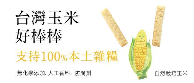 台灣玉米好棒棒