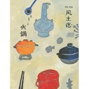 no02火鍋cover
