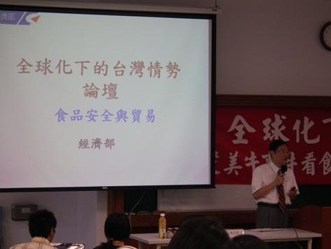 經濟部談判代表陳正祺