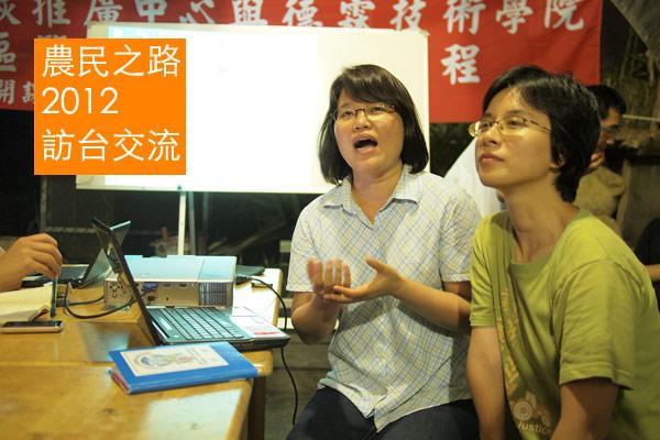 【公民寫手】農民之路訪台專題(9)土城現場記錄─農民自立 奪回農糧自主權