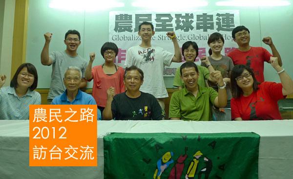 【公民寫手】農民之路訪台專題(10)全球團結 從農村出發
