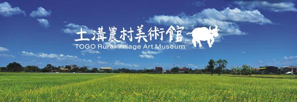 【公民寫手】村是美術館,美術館是村─土溝農村美術館開張囉!