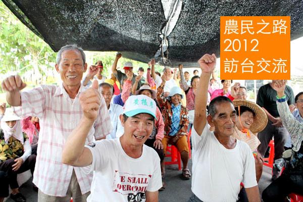 【公民寫手】農民之路,農民指路:2012「農民之路」訪台後記