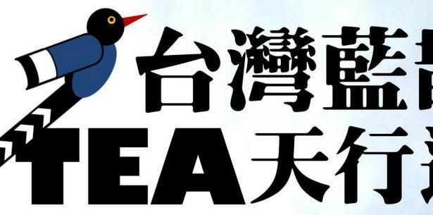[台灣藍鵲Tea天行道] 國際工作坊改期到8/27(一)~8/28(二)