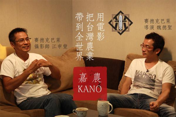 魏德聖與江申豐的農業夢(1)魏導:用電影把台灣農業帶到世界去