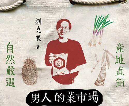 【公民寫手】【男人的菜市場】前言:尋找地球的食物