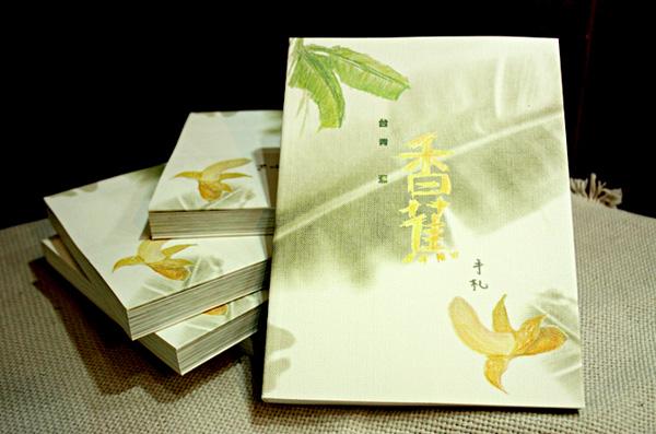 【公民寫手】台青蕉香蕉手札-嘗鮮上市