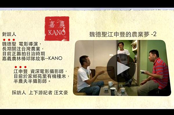 魏德聖與江申豐的農業夢─同場加映:對談影音記錄(上字幕)