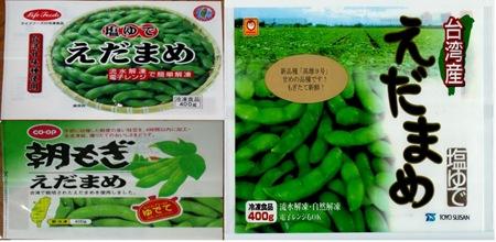 4臺灣冷凍毛豆暢銷日本