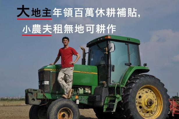不當休耕補貼,讓熱血務農青年成為崩世代憤青!