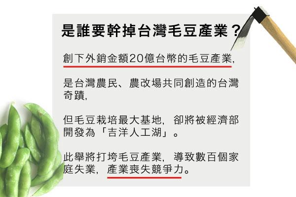 左手高喊綠金,右手打垮農民,是誰要幹掉台灣毛豆產業?