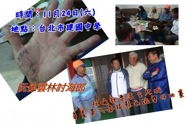 【公民寫手】阮係欲來台北穿高跟鞋的「雲林討海郎」…..