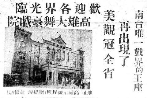 【公民寫手】海埔十七番地──高雄大舞台戲院