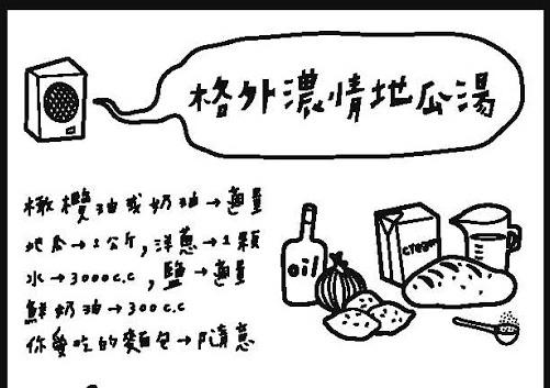 【公民寫手】前線料理之格外濃情地瓜湯