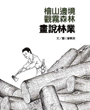 畫說林業書影