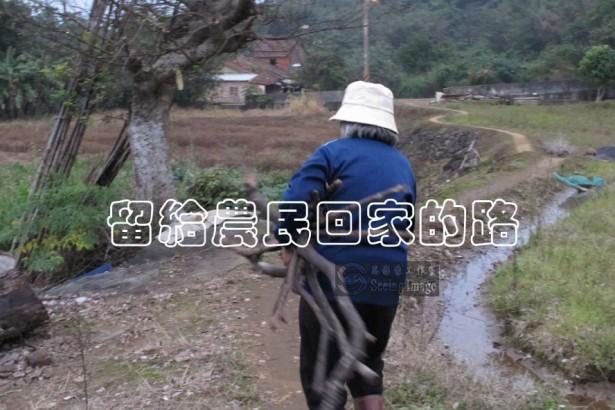 【公民寫手】留給農民回家的路–三則淡海反徵收故事