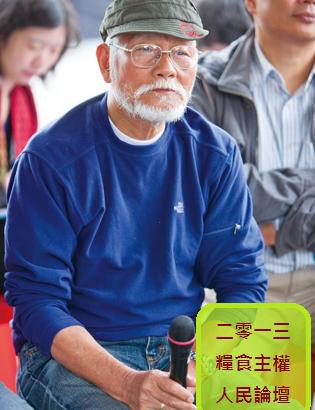 【公民寫手】【糧食主權人民論壇】系列.「農業」,一個整體的思維—菲律賓的生態農業實踐 (上)
