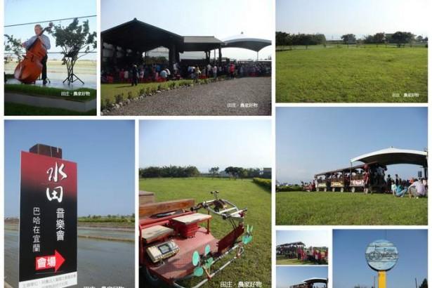 【公民寫手】農田可以不再是農田,也可以是音樂廳!