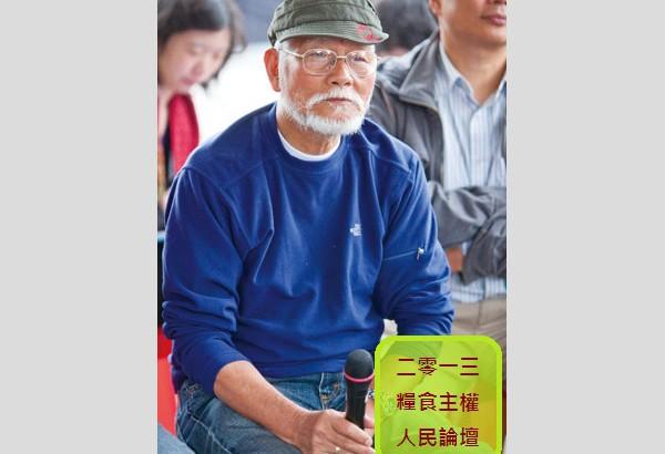 【公民寫手】【糧食主權人民論壇】系列.「農業」,一個整體的思維—菲律賓的生態農業實踐 (下)