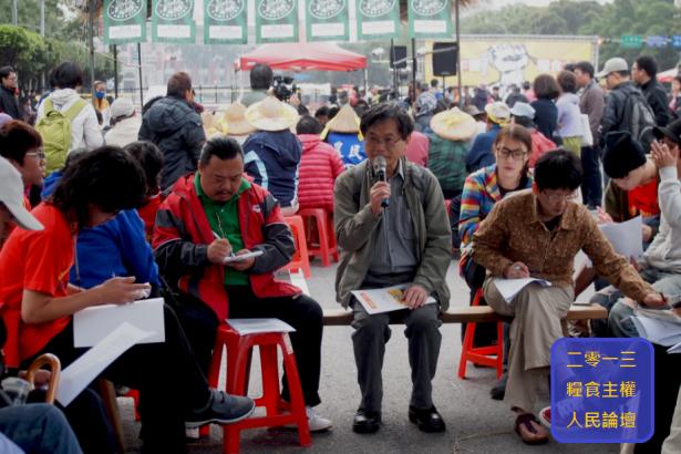 【公民寫手】【糧食主權人民論壇】系列.基改議題與自由貿易--泰國與台灣的經驗參照(下)