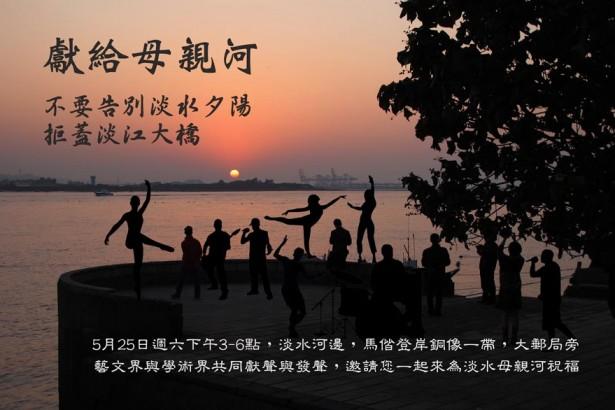 【公民寫手】獻給母親河,525藝文活動搶救淡水夕陽