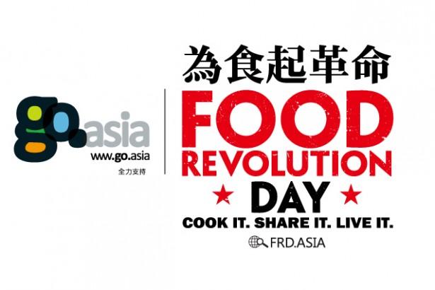 【公民寫手】2013為食起革命系列活動之一 – 母親節為媽媽做一道有機感恩餐