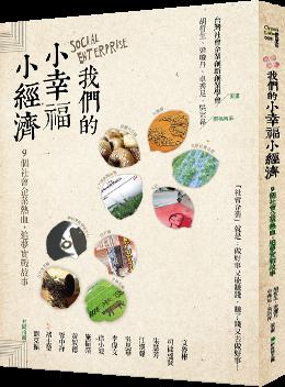【公民寫手】新書講座5/31(五)【我們的小幸福、小經濟:9個社會企業的熱血.追夢實戰故事】