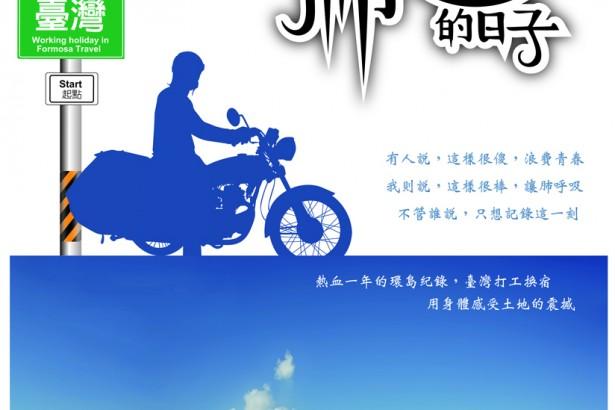 """【公民寫手】新書推薦""""浪肺時間的日子"""""""