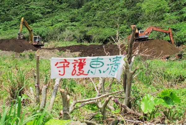 【公民寫手】來自蘭嶼東清部落的緊急聲明