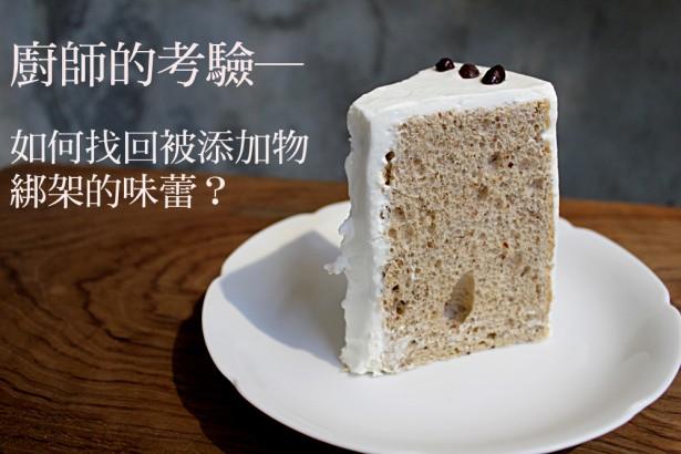 廚師的考驗(1)拾米屋 用天然食材 喚醒被綁架的味蕾