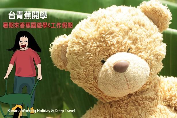 【公民寫手】2013年香蕉園工作假期與旅遊活動