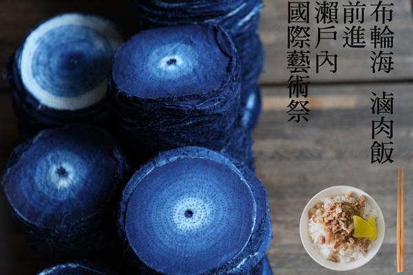 前進瀨戶內國際藝術祭(1)台灣藍染藝術與庶民料理,即將躍上全球舞台