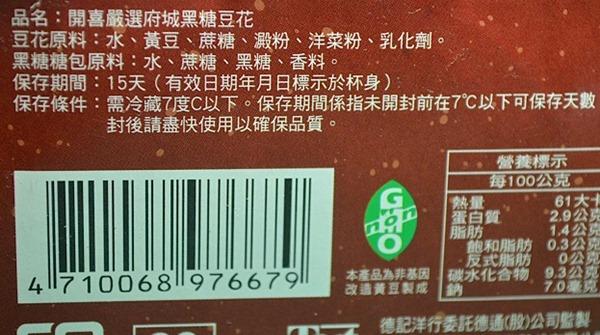 徳記製造的「開喜嚴選府城黑糖豆花」,疑似遭摻入工業級防腐劑,其強調低溫冷藏,並未添加防腐劑(圖-截取自網路)