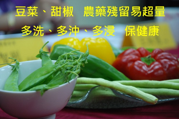 消基會調查市售豆菜與甜椒 殘留超量與多重農藥情形嚴重