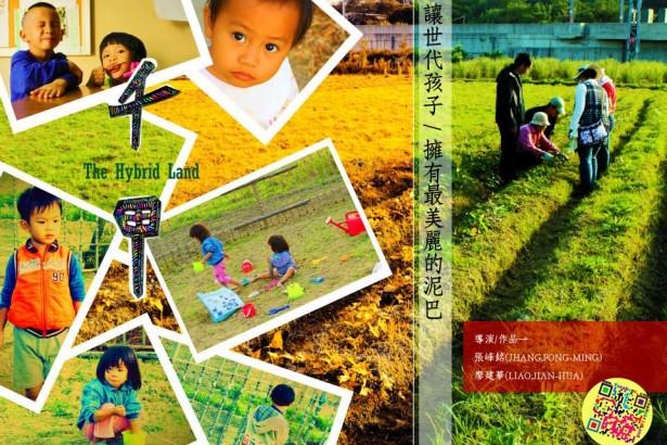 【公民寫手】紀錄片《千甲》:讓世代孩子,擁有美麗的泥巴