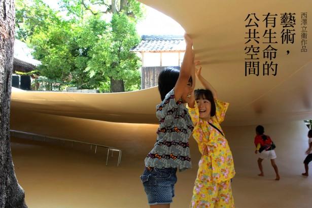 前進瀨戶內國際藝術祭(9)有生命的公共空間