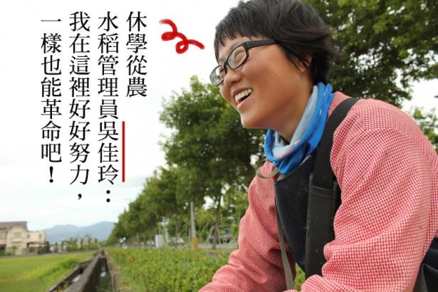 讓田陪著我:專訪「宜蘭小田田」農事管理員吳佳玲