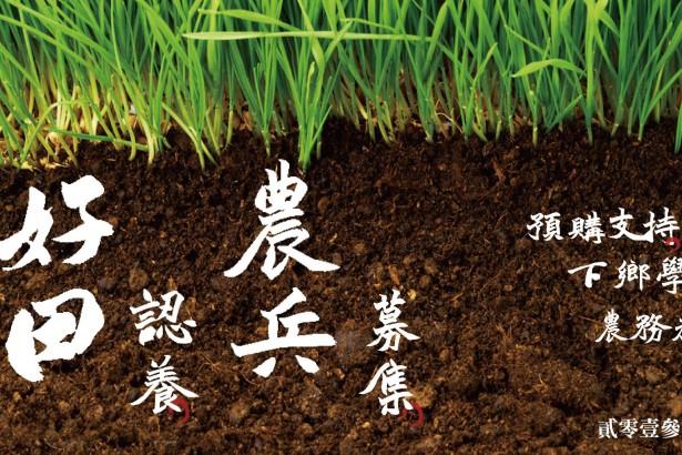 【公民寫手】雲林三小市集【2013好田認養】來囉!一起來醃酸菜、種黃豆、地瓜!
