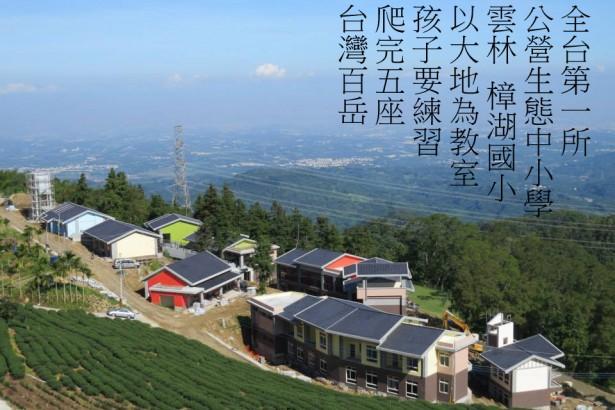 首座公辦公營  樟湖「生態中小學」成立,五年需爬完五座台灣百岳